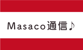 Masaco通信
